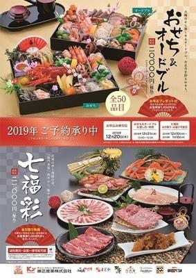 20181115kikaku_01.jpg